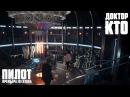Доктор Кто Премьера 10 сезона Разбор пасхалок и первое впечатление