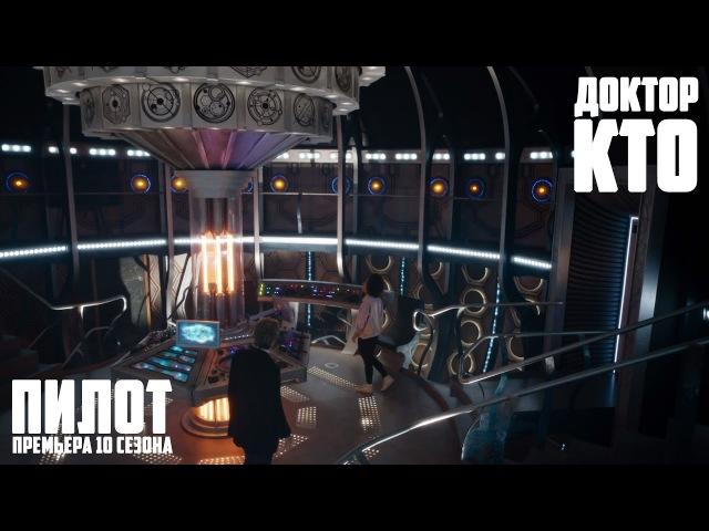 Доктор Кто: Премьера 10 сезона – Разбор пасхалок и первое впечатление
