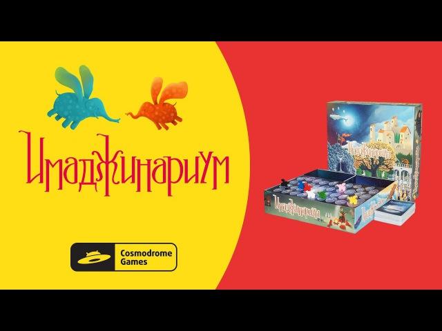 Правила настольной игры Имаджинариум