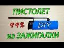 Как сделать мини огнестрельный пистолет из зажигалки? / How to make a mini gun (pistol)?