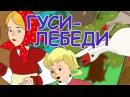 Гуси-лебеди мультфильм