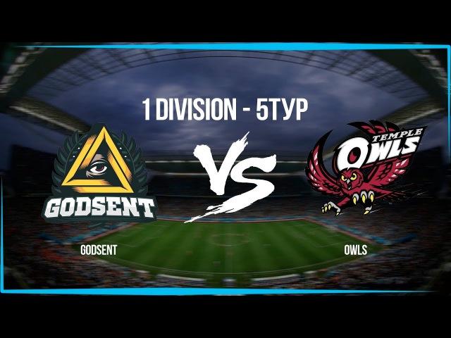 Owls - Godsent (5 тур, Первый дивизион)