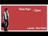 BTS Beyond the scence Taehyung V cover Тони Раут - Грим (Toni Rayt - Grim)