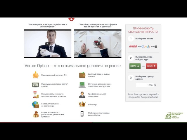 Обзор брокерской компании Verum Option (Верум опшен)
