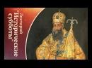История старообрядчества в России в XVII XX вв государственный и конфессиональный аспекты