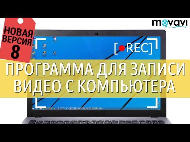 Записывайте любые видео с экрана компьютера! Новый Movavi Screen Capture Studio 8!