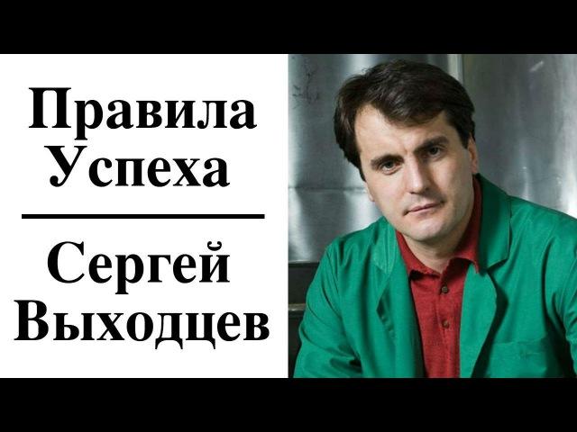 Сергей Выходцев - Правила Успеха