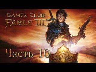 Прохождение игры Fable 3 (Xbox One) часть 10