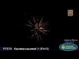 1440 руб. Р7570 Калинка-малинка (1,25