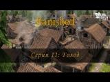 Летсплей: Banished Ep11 -
