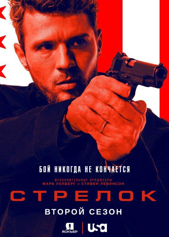 Стрелок 1-2 сезон 1-8 серия Jaskier | Shooter