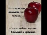 Учительница показала детям яблоко и сказала им оскорбить его... Урок на всю жизнь!