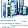Окна, двери, балконы Альметьевск /ЭкоПрофф