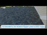 Крыша - солнечная батарея: новинка от Tesla Илон Маск, глава компании Tesla, представил очередную инновацию: крышу для дома из ц