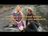 Цитаты о семейной жизни из любимых советских фильмов