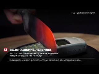 Современную версию Nokia 3310 решил выпустить владелец бренда