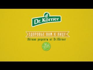 Кукурузно-рисовые хлебцы Dr.Körner «карамельные»— рецепт сладких минут!