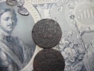 История монеты КОПЕЙКА Петра Великого 1698 - 1718 Нумизматика