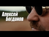 Интервью с героем летней аватарки ПВГЛ