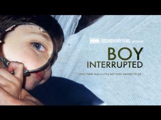 Прерванный мальчик / Boy Interrupted / 2009 / Дэна Хайнц Перри