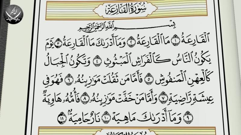 Учебное чтение Корана. 101 Сура «Аль-Къориа (Великое бедствие)»
