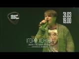 31 березня! Мський Палац культури! Концерт горя Хонна!