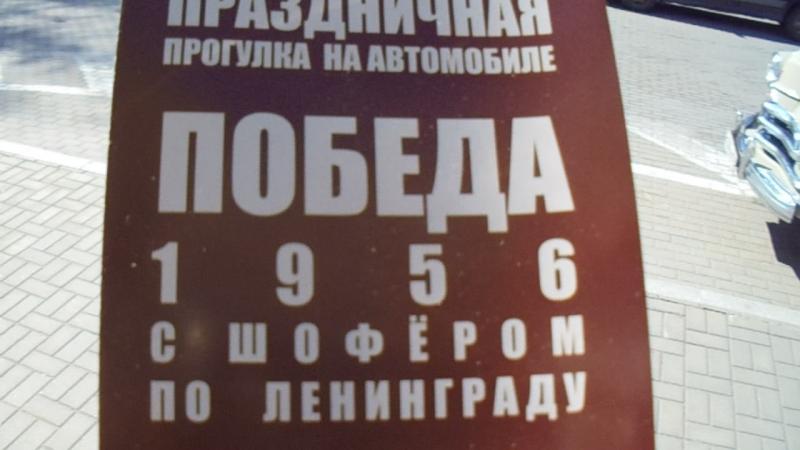 ГАЗ-М20В Победа у Старого Театра(1832) » Freewka.com - Смотреть онлайн в хорощем качестве
