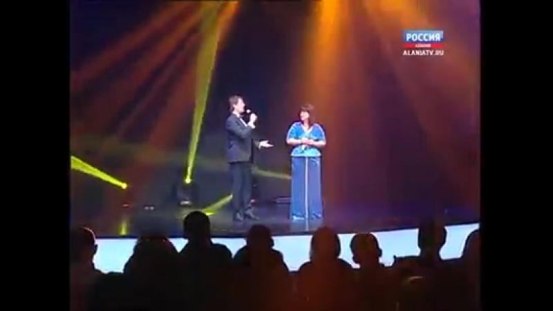 Сослан Дзуцев и Римма Илурова Хорз аембал