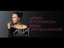 Аида Гарифуллина - Арии и романсы (Москва, 23.02.2017)