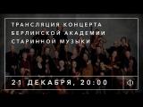 Трансляция концерта Берлинской академии старинной музыки