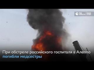 Обстрел российского военного госпиталя в Алеппо. Сирия.
