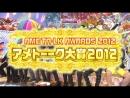 Ame ta-lk (2012.12.30) - 5HSP Part 4: AME TA-LK AWARDS 2012 (アメトーーク大賞2012)