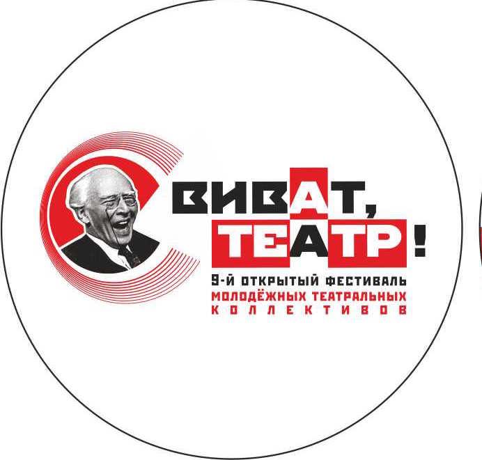 Афиша Тамбов ВИВАТ, ТЕАТР! - IХ