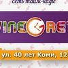 NEW Сеть time-cafe VineGret | Праздники | Ухта