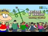 Масяня в Швеции. Эпизод 3