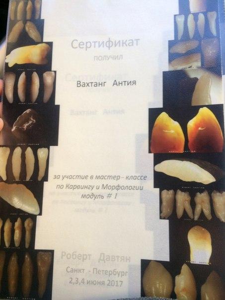 Фото №456239168 со страницы Вахтанга Антии