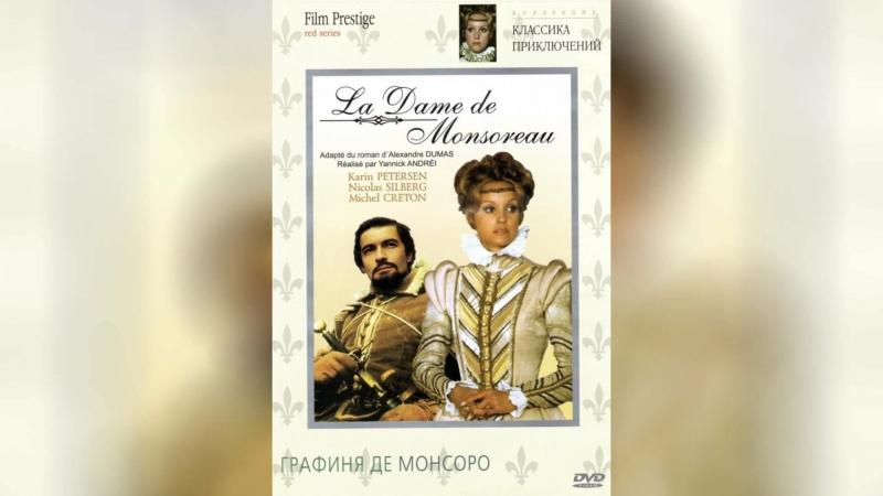 Графиня де Монсоро 1971 La dame de Monsoreau