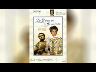 Графиня де Монсоро (1971) | La dame de Monsoreau