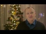 Новогоднее поздравление от «Карпат»