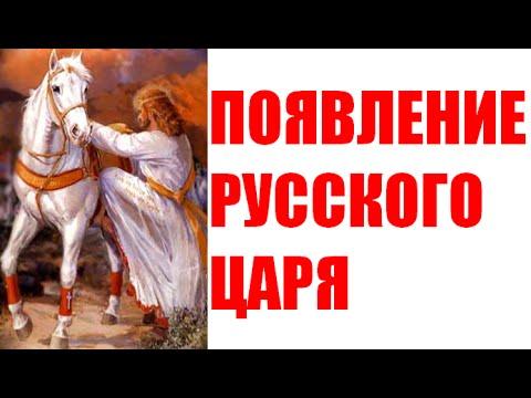 Конкурсный пророчества о новом русском царе Вам приятного времяпрепровождения