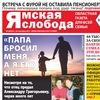 """Газета """"Ямская слобода"""""""