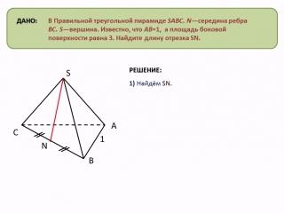 Задача 17 Площаль боковой поверхности пирамиды   Стереометрия
