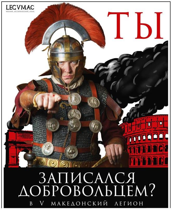Вступай  пятый македонский легион