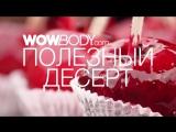 Полезный десерт от WOWBODY