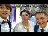 (410)Отзывы после свадьбы 28 июля 2017 тамада Александр Марков