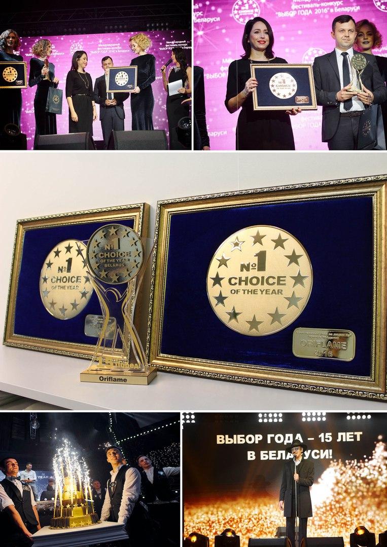 Какие награды получила компания Oriflame в 2016 году