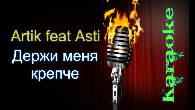 Artik feat Asti - Держи меня крепче ( караоке )