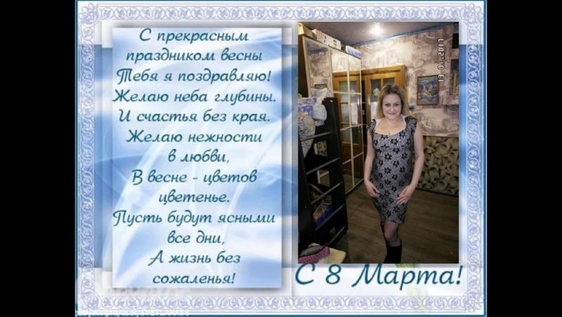 8 Марта Настя vichatter net