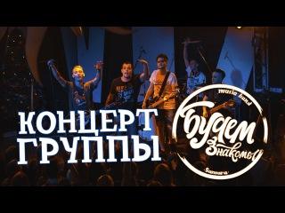 Концерт группы «Будем знакомы» НК «Звезда» (24.12.2016)