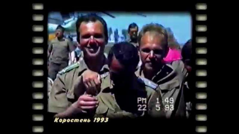 КоростеньТВ_21-04-17_Взгляд в прошлое (выпуск 83) - Вертолетный полк